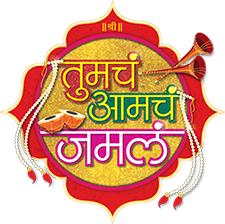 तुमचं आमचं जमलं - Tumcha Aamcha Jamla Marathi